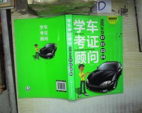 学车考证顾问(2013最新版)(全彩印刷)