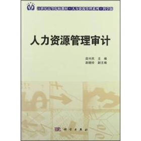 人力资源管理审计/21世纪高等院校教材