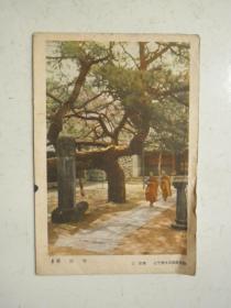 辽宁美术出版社五十年代香岩寺明信片一枚