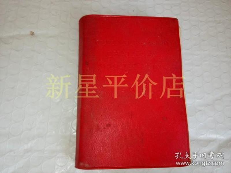 文革红宝书--------英文版《毛主席语录》!(内有1张毛像,1张林题!完整无缺本,1966年印,外文出版社)先见描述