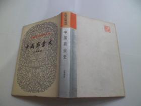 中国商业史(中国文化史丛书)【竖版精装】