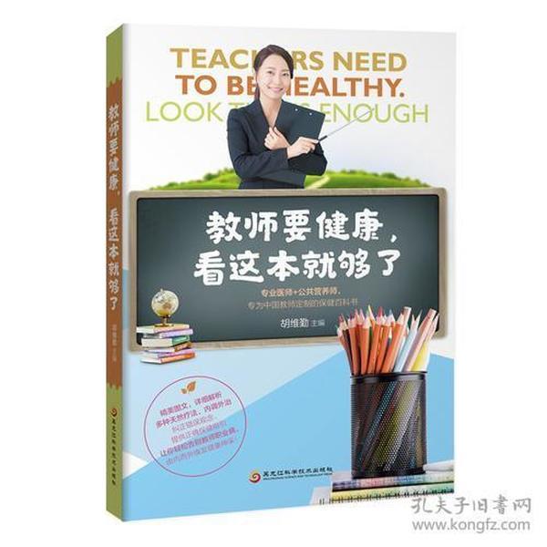 教师要健康看完这本就够了