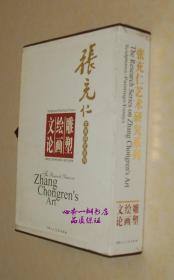 张充仁艺术研究系列:文论.绘画.雕塑(函盒装全三册)