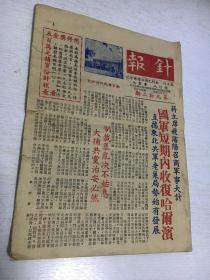 广州地方文献《针报》第九拾二期
