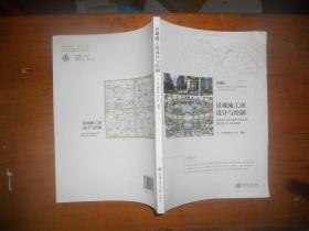 景观施工图设计与绘制 21世纪高职高专土建类设计专业精品教材(园林工程技术系列)