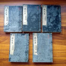 和刻本   增补点注《国史略》  明治11年 (1878年)  刻印精美    五厚册    印刷清晰   甘泉堂   林小川藏书印