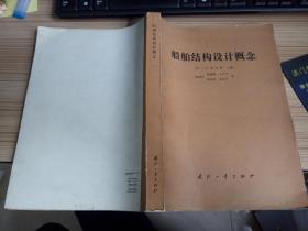 85年国防工业出版社一版一印《船舶结构设计概念》 16开 仅印1400册 私藏品佳