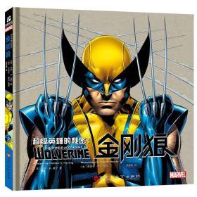 超级英雄的秘密:金刚狼