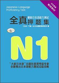 最新日本語能力測試全真押題集:N1