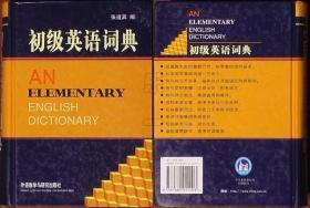 初级英语词典(精装本)