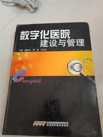 数字化医院建设与管理