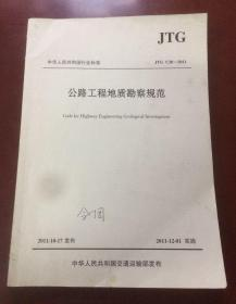中华人民共和国行业标准(JTG C20-2011):公路工程地质勘察规范