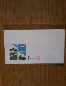 J84《中日邦交正常化十周年》首日封——已故著名郵票設計師萬維生簽名鈐章封