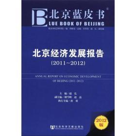 9787509732854北京蓝皮书:北京经济发展报告(2011~2012)