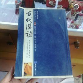 高等学校汉语言文学专业系列教材:古代汉语