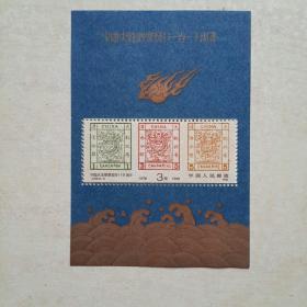 邮票J.150.(1-1)小型张1988 中国大龙邮票发行110周年