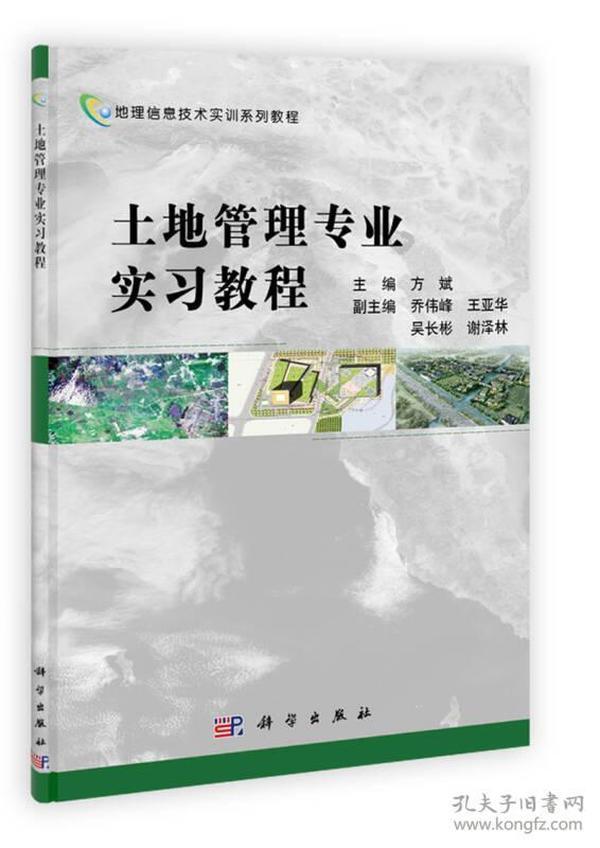 土地管理专业实习教程