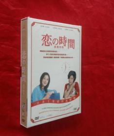 日本电视剧《恋爱时间》(DVD5碟装)【正版原装】全新未开封。