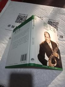 天天向上:爵士乐速成读本