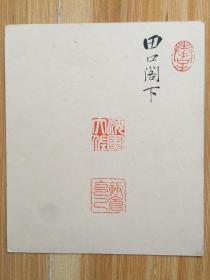 色纸 日本【海军大佐印谱】色纸一张 正反两面都有印章 落款签名为田口阁下 硬纸板 钤印共7印 【非印刷品】