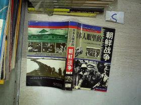 日本人眼里的朝鲜战争(上)