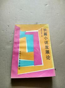 长篇小说发展论【作者孙武臣 签赠本】