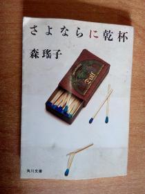 日本原版书:さよならに乾杯(64开本)