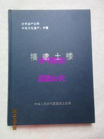 福建土楼——世界遗产公约申报文化遗产:中国