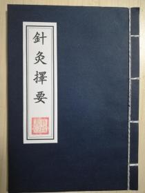 针灸择要 中医医学类针灸相关古籍书(复印本)
