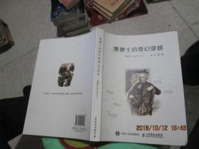 集邮文化丛书之一:猴票她爹和爹的猴儿、之二:黑便士的奇幻穿越   2册合售    3-4号
