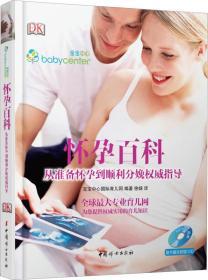 怀孕百科:从准备怀孕到顺利分娩权威指导
