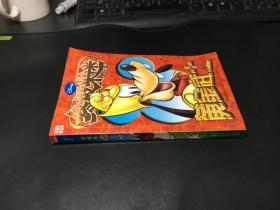 终极米迷口袋书:黄金武士