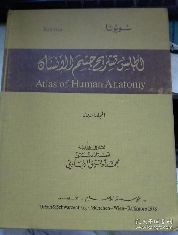 atlas of human anatomy 1.3 可能英文跟阿拉伯语对照 两本合售 没有2