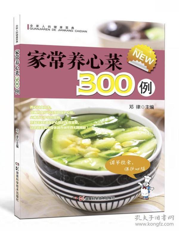 全家人的健康菜典:家常养心菜300例