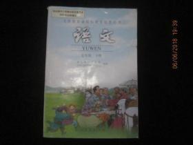 【课本收藏】2009年版:义务教育课程标准实验教科书 语文 五年级 下册