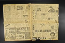 侵华史料《东京日日新闻》报纸1张 1937年8月28日  长城攻略的最高潮 北部战线山岳战点描 南口居庸关日军负伤名单 上海名誉的负伤等内容