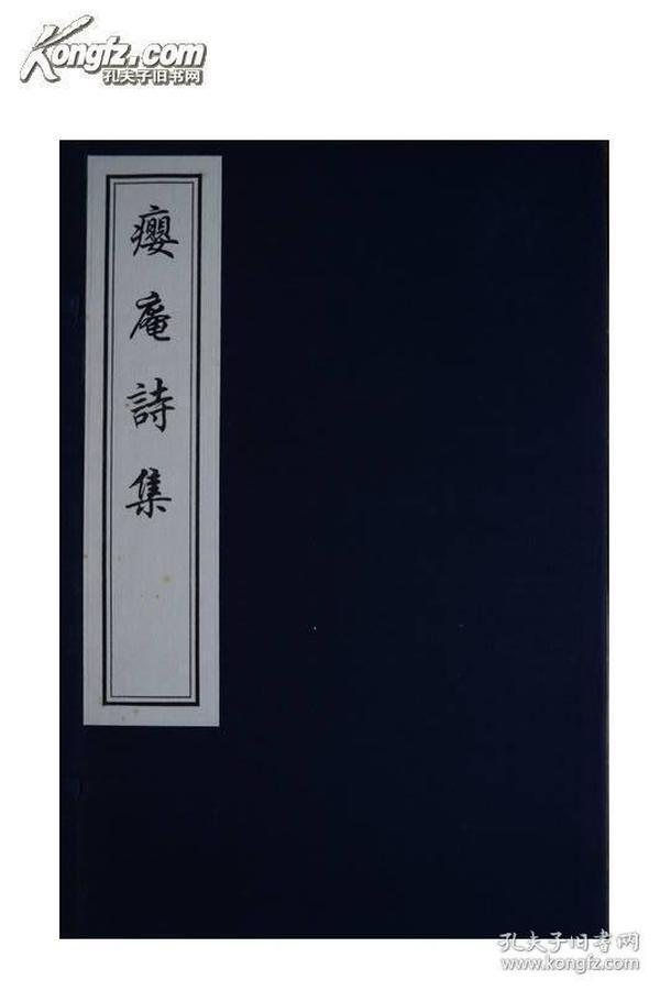 瘿庵诗集(16开线装 全一函一册 2008年木板刷印)