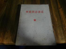 林彪同志讲话 32开