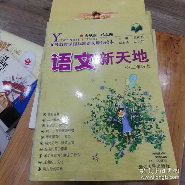 语文新天地:三年级小学卷5(精华版)