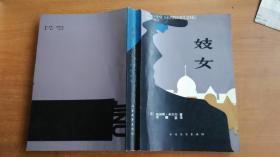 妓女 北方文艺出版社