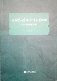 边疆多元宗教和谐及其治理 以云南为例
