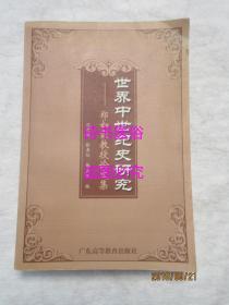 世界中世纪史研究:郑如霖教授论文集