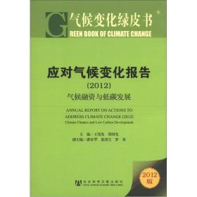 气候变化绿皮书·应对气候变化报告(2012):气候融资与低碳发展(2013版)