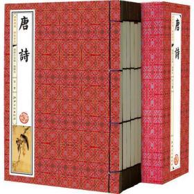 唐诗(手工线装一函六册,简体竖排,并配以精美插画及详细注解。)