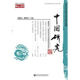 中国研究(2014年秋季卷总第20期)
