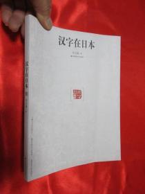 汉字在日本           (小16开)