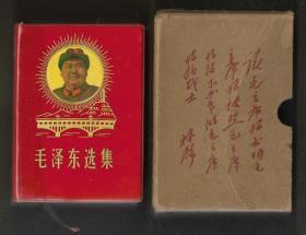 毛泽东选集 (一卷本  64开) 西安第一次印刷   毛主席头像  大延安宝塔山