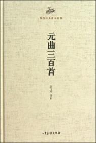 正版-国学经典读本丛书:元曲三百首