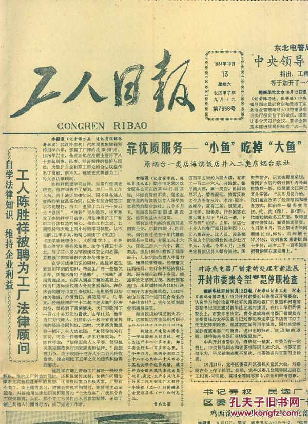 《工人日报》1984年10月13日【刊《阿瓦山上的新一代》,《金色大道绕佤山——来自边疆阿佤山的报告》等图文。品如图】