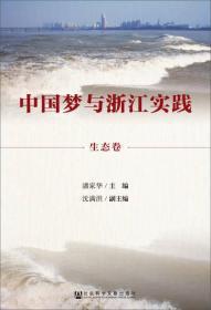 中国梦与浙江实践生态卷
